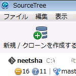 SourceTreeが日本語対応してた!