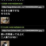 BB2Cでふたばちゃんねるを見よう!(追記あり!)