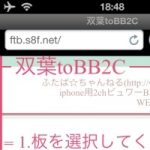 ふたば☆ちゃんねるをBB2Cで見るサービス作ったった!