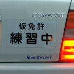 ドライブ to 秋田市
