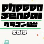 PHPカンファレンス仙台2019に参加してくるぞー